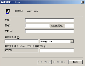 Windows Server 2003配置域控制器
